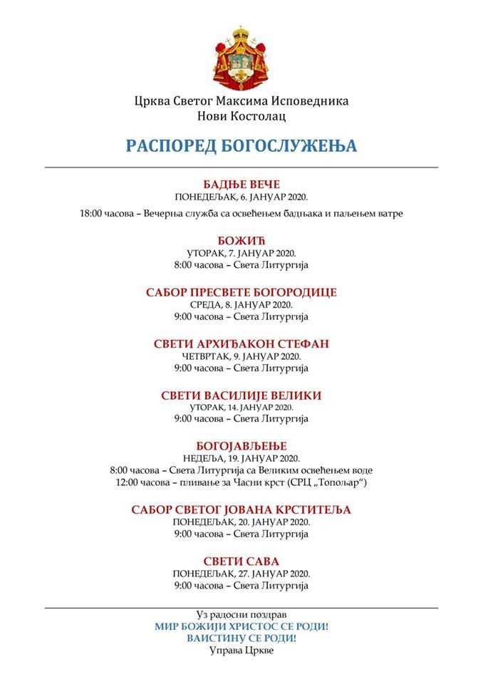 Распоред богослужења у Цркви Светог Максима Исповедника